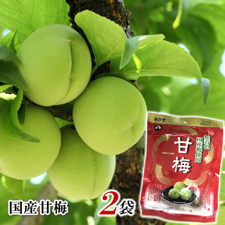 It includes the company postage for use of *2 bag of well-established sweet  plum 120 g founded in year-end reduction SALE ancestor Cali Cali plum 1893