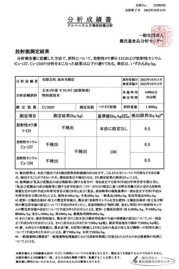 米 10kg キヌヒカリ 滋賀県産 特別栽培米 30年産 お米 分つき精米 玄米