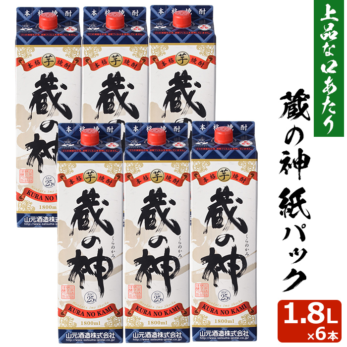 蔵の神 紙パック 1.8L×6本 芋焼酎 25度 1,800ml 1800ml 山元酒造 ギフト プレゼント 人気 母の日