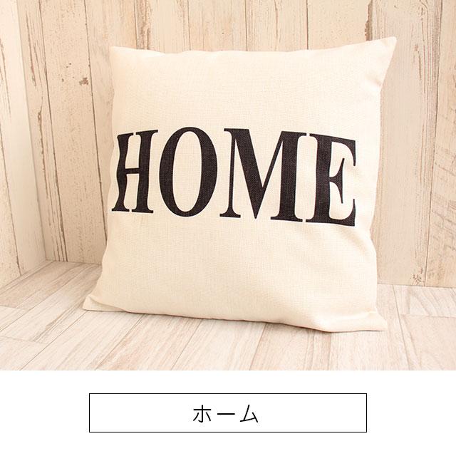 クッションカバー(HOME)