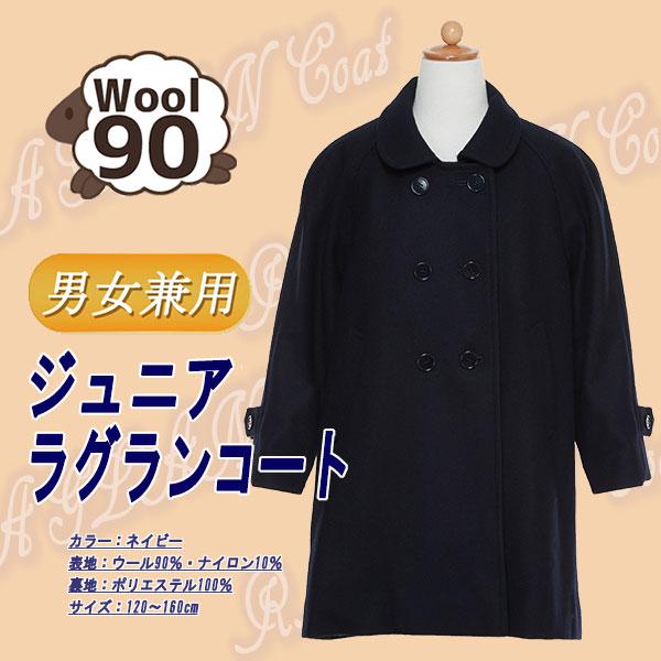 日本毛織製生地 紺色無地ラグランコート男女兼用冬用コート 120~160センチ【お受験スーツの●エレガンテ・ポポ】