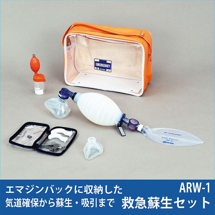 救急蘇生セット ARW-1【成人用】 救急用医療器のブルークロス製 【日本製】