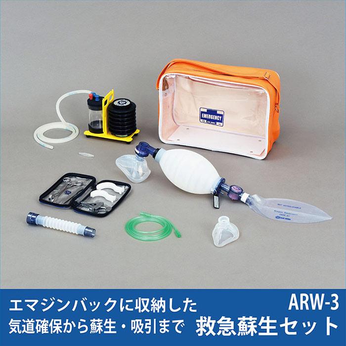 救急蘇生セット ARW-3【成人用】救急用医療器のブルークロス製 【日本製】