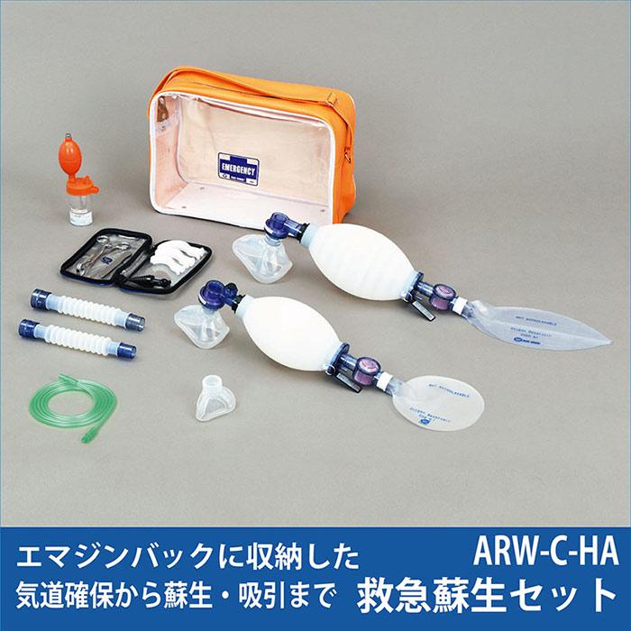 救急蘇生セット ARW-C-HA【成人・小児用】救急用医療器のブルークロス製 【日本製】