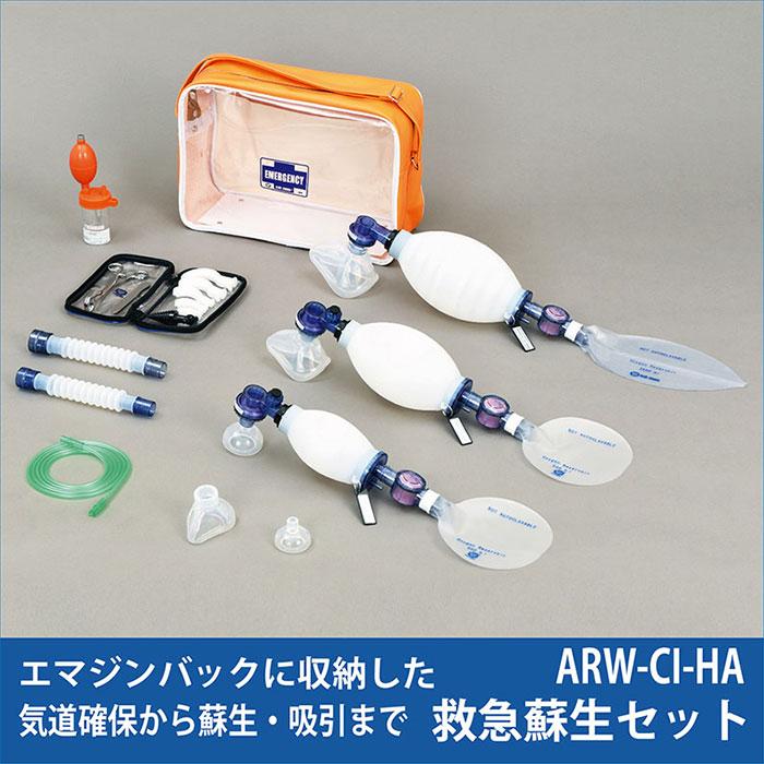 救急蘇生セット ARW-CI-HA【成人・小児・新生児用】救急用医療器のブルークロス製 【日本製】