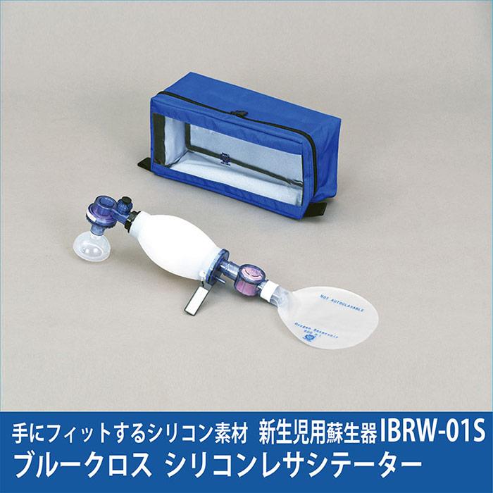 ブルークロスシリコンレサシテーター IBRW-01S【新生児用蘇生器】 救急用医療器のブルークロス製 【日本製】