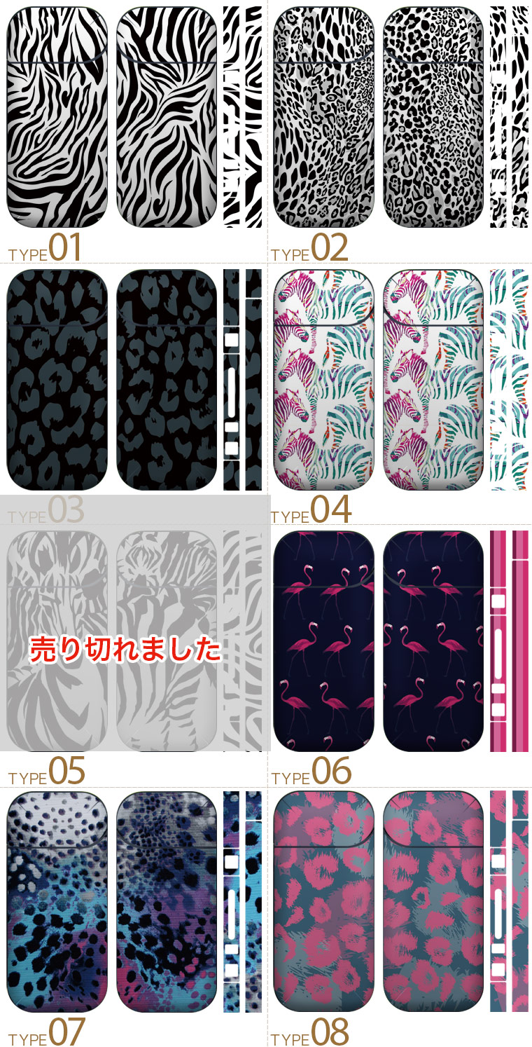 ICOS seal case iQOS seal ICOs both sides fully type choose from 16 design  animal Leopard Leopard Zebra-Flamingo seal bumper cover ICOs case  protection