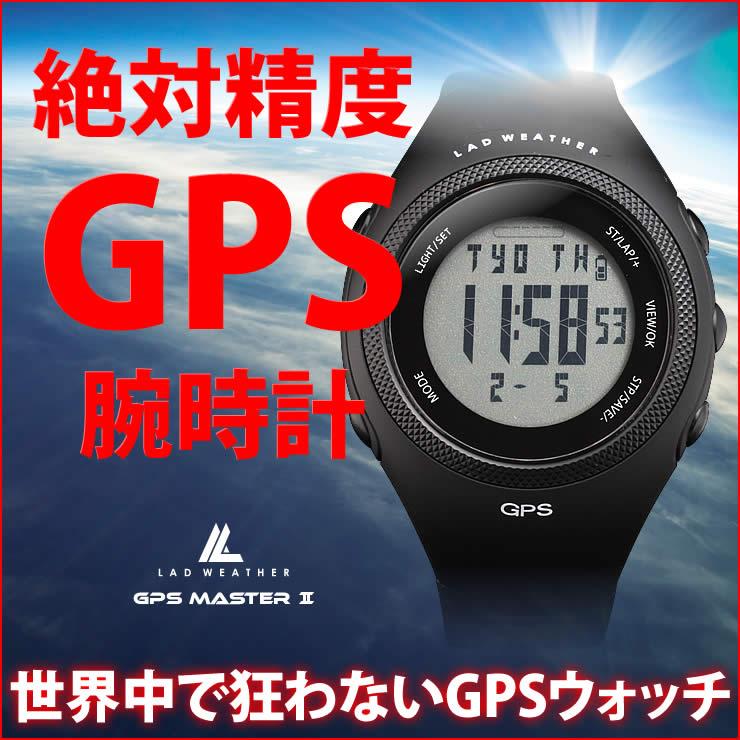 GPS搭載の激安ランニングウォッチ! GPS電波 腕時計 スポーツ ブランド 【LAD WEATHER ラドウェザー】 リアルタイムで時速、ペース、移動距離がわかる時計 100ラップ/クロノグラフ ランニング/マラソン メンズ/レディース デジタル