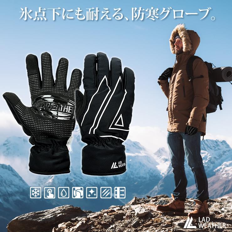 防寒手袋 高い防寒性で長時間ゲレンデにいても手が冷えにくい アウトドア にも最適 4層構造 新素材 返しフリースで冷気を遮断 グローブ スキー スノーボード テレビで話題 スノボ ツーリング 登山 すべり止め グリップ ウインタースポーツ メンズ トレッキング 男性用 品質保証 ウィンタースポーツ 山