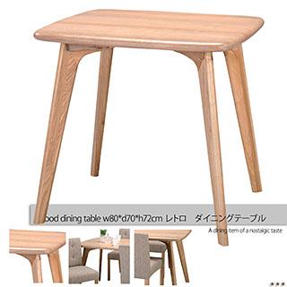 シンプルレトロ天然木アッシュ突き板ダイニングテーブル table 【送料無料】【35%OFF】 東京家具