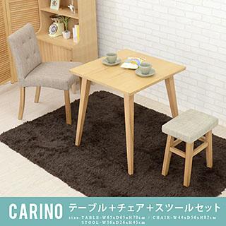 テーブル + チェア + スツール 3点セット 天然木 ダイニングテーブル 木製テーブル イス 椅子 チェア ダイニングセット 北欧 ミッドセンチュリー ナチュラル 新生活 【送料無料】 東京家具