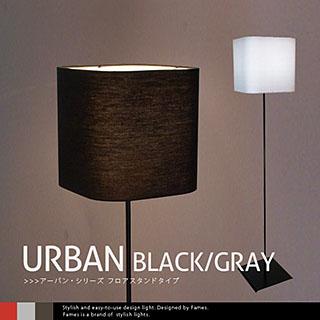 フレイムス デザイン照明 URBAN BLACK/GRAY フロアスタンド スタンド照明 間接照明 床照明 スタンドライト フロアライト インテリアライト 東京家具