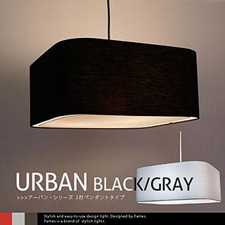 フレイムス デザイン照明 URBAN BLACK/GRAY 3灯ペンダントタイプ 天井照明 間接照明 ペンダントライト シーリングライト インテリアライト ナチュラル シンプル 東京家具
