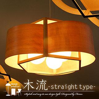 フレイムス デザイン照明 木流 ストレートタイプ 天井照明 間接照明 シーリングライト ペンダントライト インテリアライト 北欧 和風 ナチュラル シンプル 東京家具