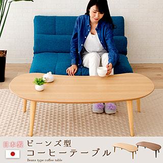 エムールの日本製家具 コーヒーテーブル ビーンズ型 日本製 センターテーブル デザインテーブル リビングテーブル テーブル アッシュ ウォールナット 北欧 ナチュラル【送料無料】エムール 東京家具