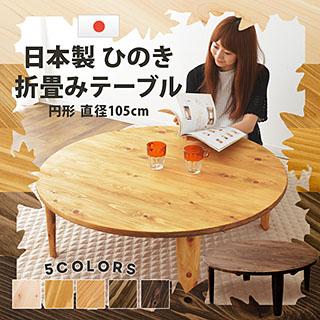 日本製 折りたたみテーブル 折り畳みテーブル ヒノキ無垢材 円形 105cm 木製 table オーク 折りたたみ ちゃぶ台 おりたたみてーぶる コーヒーテーブル センターテーブル 丸 和室 和風 北欧 新生活 ローテーブル 国