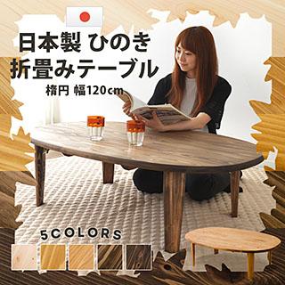 日本製 折りたたみテーブル 折り畳みテーブル ヒノキ無垢材 楕円 120cm 木製 table オーク 折りたたみ ちゃぶ台 おりたたみてーぶる コーヒーテーブル センターテーブル 丸 円形 和室 和風 北欧 新生活 ローテーブ