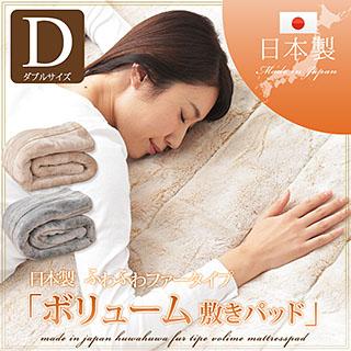 日本製 ふわふわ ファータイプ ボリューム 敷きパッド あったか ダブルサイズ吸湿 敷パッド ベッドパッド パッドシーツ 冬用 ぬくぬく グレー ベージュ エムール 東京家具