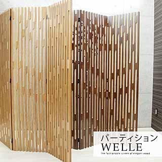 パーティション「WELLE」(パーテーション 衝立 間仕切り スクリーン 木製 女性 一人暮らし 新生活 ナチュラル シンプル 北欧)【送料無料】 エムールベビー