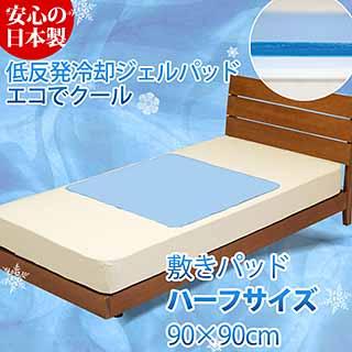 EMOOR CoLtd Rakuten Global Market Eco in cool cooling mat half