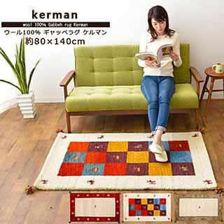 インド製 ウール100% ギャッベラグ 『ケルマン』/ 約80×140cmラグ マット ラグマット カーペット ベージュ レッド ミックス エムールベビー
