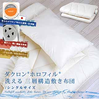 敷き布団 シングル サイズ 綿100% 三層構造 日本製 国産 洗える ダクロン(R) アレルギー 対策 軽い 軽量 ポリエステル クリーニング可 丸洗い 敷布団 布団 敷きぶとん オールシーズン 送料無料 エムールベビー