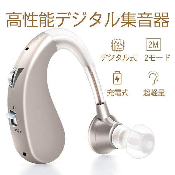 【送料無料】コンパクトな耳かけ式集音器です 補聴器タイプの集音機集音器 テレビやラジオが良く聞こえる 医療用素材で長時間装着疲れない 利用環境より2モード調整対応集音器 集音器 充電式 耳かけ ワイヤレス 左右両耳 対応 音量調整 2モード 耳かけ集音器 集音機 USB充電式 VHP1204 コンパクト 超軽量 高級医療用ABS素材 TPE素材 助聴器 集音器 テレビ 通話 会話 おしゃれ 両親 高齢者用 お年様 誕生日 贈り物