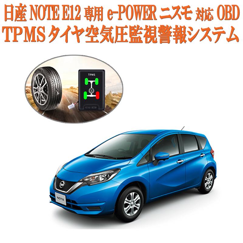 日産 ノートE12型 e-POWER NISMO ニスモ DBA-HE12 E12 日産リーフ ZAA-AZE0対応 OBD TPMS タイヤ空気圧監視警報システム
