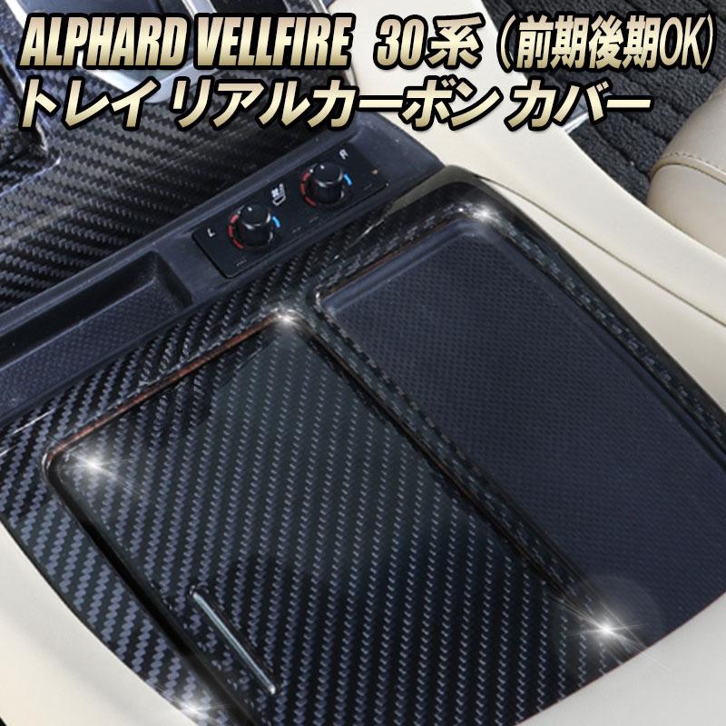 TOYOTA アルファード ヴェルファイア30系 前期後期 トレイボックス&ドリンクホルダー リアルカーボンカバー リアルカーボンカバー 専用設計