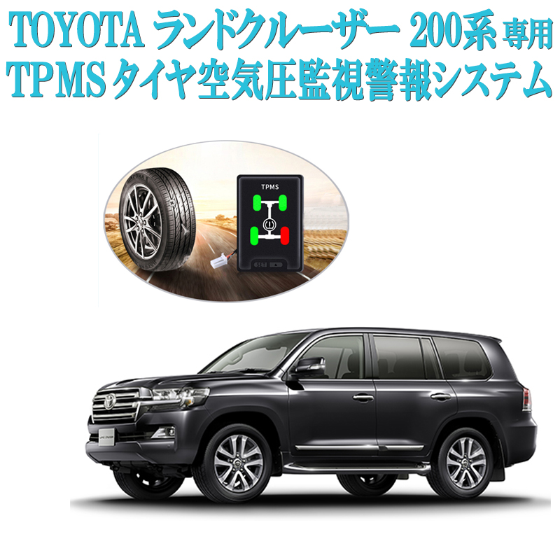 トヨタ ランドクルーザー 200系 専用 TPMS タイヤ空気圧監視警報システム