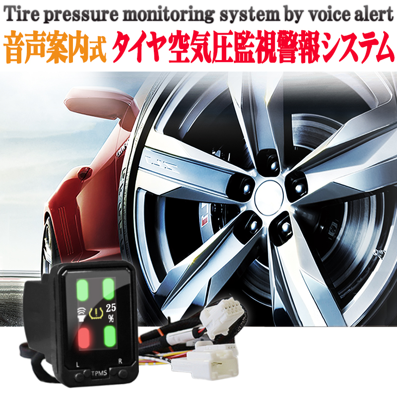 トヨタ車専用 音声案内式タイヤ空気圧監視警報システムTPMS 対応車種 C-HR アルファード ヴェルファイア ヴォクシー ノア エスクァイア ハイエース ハリアー プリウス ランドクルーザープラド