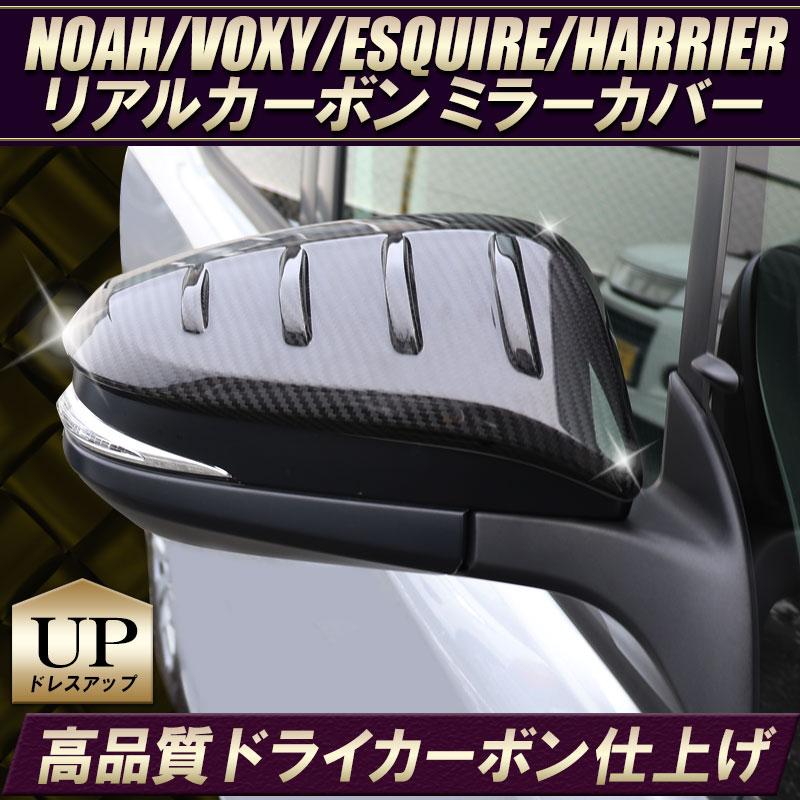 トヨタ ノア/ボクシー/エスクアィア/ 80系前期後期 ハリアー 60系 対応 リアルカーボンドアミラーカバー ドレスアップ ドライカーボン仕上げ