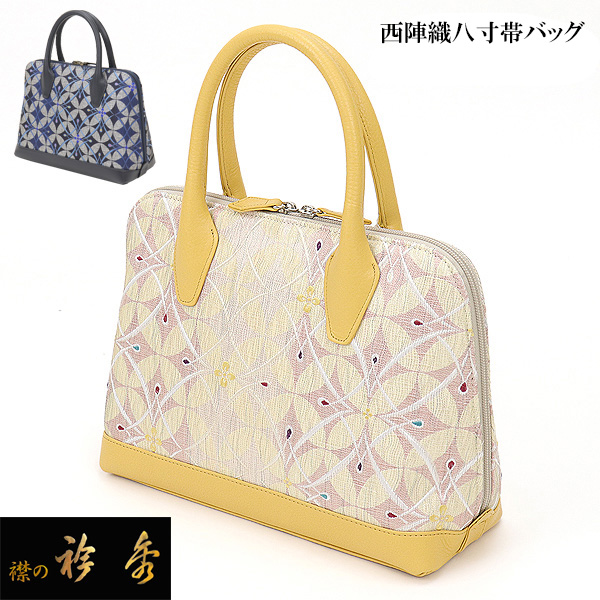 バッグ 和装 洋装 西陣帯 七宝 正絹 襟の衿秀 えりひで 日本製 衿秀