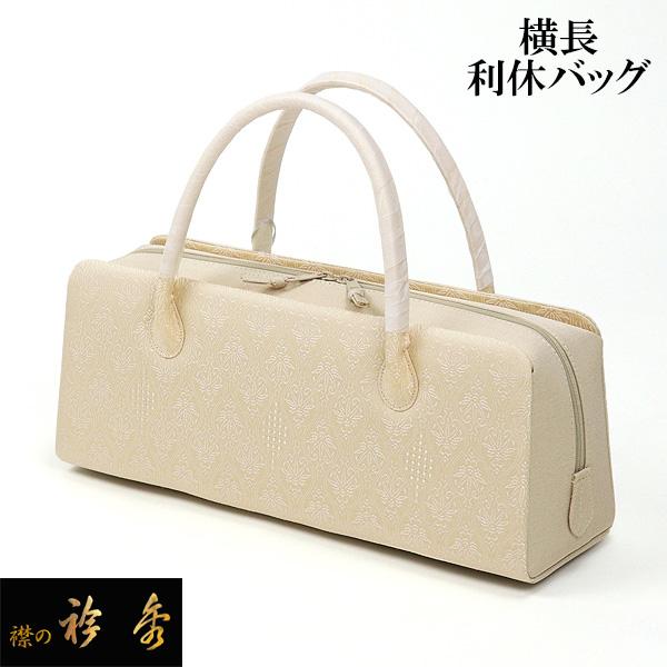 襟の衿秀 えりひで 和装 和装小物 和小物 衿秀 バッグ 和装 着物 ばっぐ bag 横長タイプ 正絹 日本製 和装小物 和小物