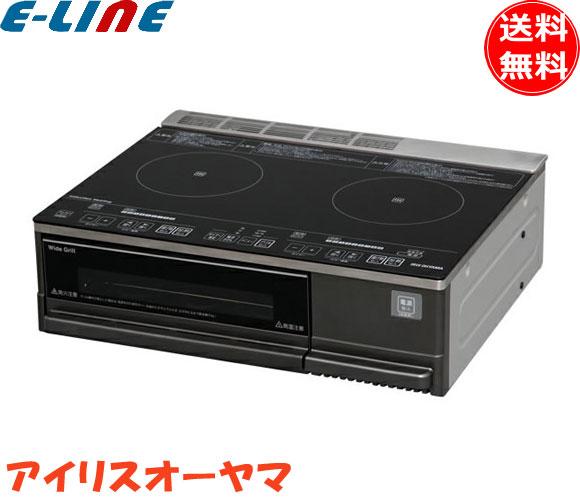 アイリスオーヤマ 2口IHクッキングヒーター 据置型 据置きタイプ IHC-SG221「送料無料」「smtb-F」