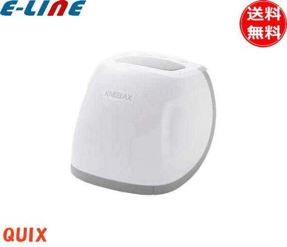 QUIX(クイックス) MODEL5-01-0 膝専用マッサージ器 「ニーラックス」 これまでになかった膝専用のマッサージ器 内部に配置しているエアバックは強さを3段階に調整可能 ヒーター機能を搭載しており、膝を甚割温めながらのマッサージが可能 「送料無料」「smtb-F」