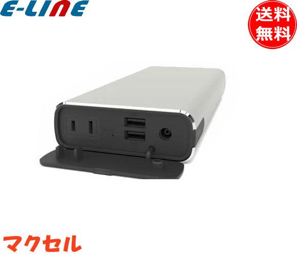 マクセル MPC-CAC22800 ACコンセント搭載 モバイルバッテリー22800mA USB×2ポート グレー 65W機器迄対応[ノートパソコン・スマートフォン・ラジオ・照明]など アルミボディ 充電残量4段階LED ゴミやホコリから守るプラグカバー付 「送料無料」「smtb-F」