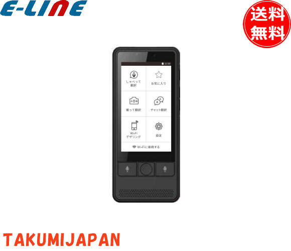 TAKUMI JAPANKAZUNA eTalk5 ブラック 5つの機能を持った理想の翻訳機 Wi-Fiテザリング 世界の多くのLTE高速通信に対応 「送料無料」「smtb-F」