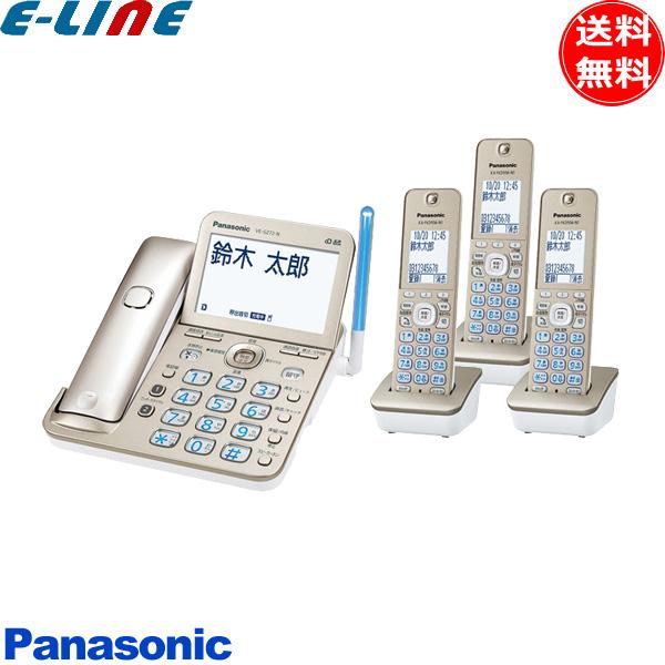 パナソニック VE-GZ72DW-N 電話機 RU・RU・RU(ル・ル・ル) シャンパンゴールド 子機3台 コードレス 充実のあんしん機能と着信時にLEDが光ってお知らせする機能を搭載 [迷惑防止]機能搭載 SDカード対応で受信したファクスと通話内容をたっぷり保存 「送料無料」「smtb-F」