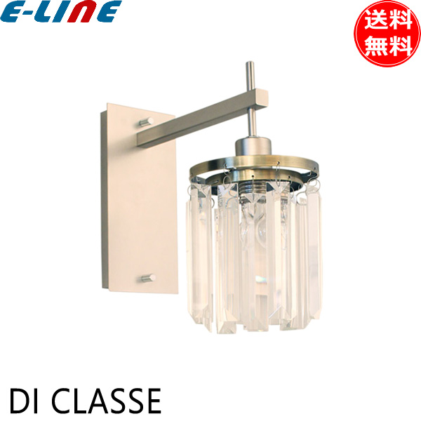 DI CLASSE ディクラッセ LB6552CL Berretta ベレッタ ブラケットランプ ガラスの乱反射にこだわったランプ 小さめなサイズなので様々なお部屋にコーディネート 壁付け ビス固定式ピッチ67mmまたは83.5mm「smtb-F」「送料無料」
