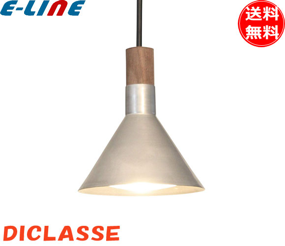 ディクラッセ LP3039SV LED一体型ペンダントライト 電球色 LP3039SV 「送料無料」