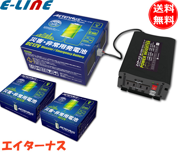 ダブルエー・ホールディングス 災害・非常用電池 エイターナスCセット[本体3台+付属正弦波インバータ1台] 1セット 空気(酸素)との反応だけで電気供給可 非常時保存袋を開封するだけで最大電力発生 再び収納→中断電池寿命まで繰り返し断続的使用可[smtb-F]「送料無料」