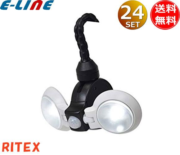 ライテックス ASL-092 LEDどこでもセンサーライトダブル 白色 防雨 ASL092 「送料無料」 「24個まとめ買い」