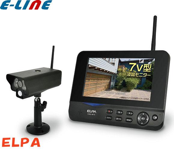 ELPA エルパ 朝日電器 CMS-7001 ワイヤレスカメラ&モニター 録画機能搭載 防沫型カメラ「CMS7001」「送料区分B」