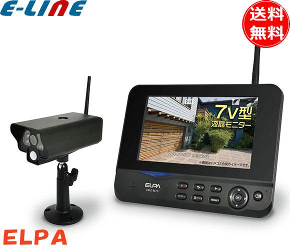 ELPA エルパ 朝日電器 CMS-7001 ワイヤレスカメラ&モニター 録画機能搭載 防沫型カメラ「CMS7001」「smtb-F」「送料無料」