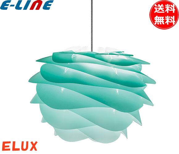 ELUX 2059 VITA CARMINA mini ペンダントライト セードカラーターコイズ 組立式 電球別売 「送料無料」