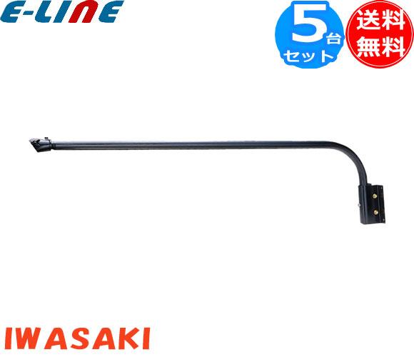 岩崎電気 F13・BK ランプホルダ用アーム F13・BK 「送料無料」 「5個まとめ買い」
