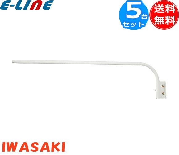 岩崎電気 F13・W ランプホルダ用アーム 白色 F13・W 「送料無料」 「5個まとめ買い」