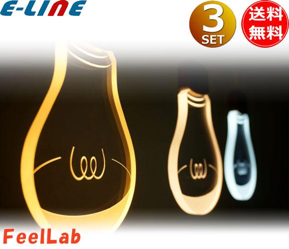 Feel Lab FL16001 LEDペンダントライト 電球色 FL16001 「送料無料」 [3台セット]
