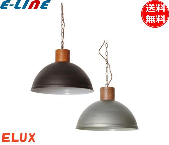 ELUX Lu Cerca(ル チェルカ)LANDER(ランダー)ペンダントライト LC10796-VS(ヴィンテージシルバー)LC10796-BR(アンティークブラウン)電球なし 口金E26(オプションで電球追加可能)「LC10796VS」「LC10796BR」「smtb-F」「送料無料」
